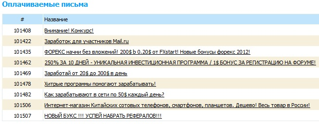 письма Wmmail