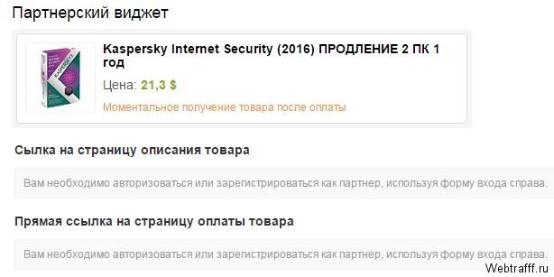 Заработок на Plati.ru
