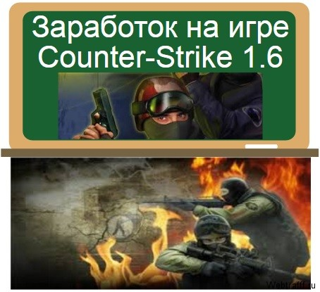 заработок в Counter-Strike