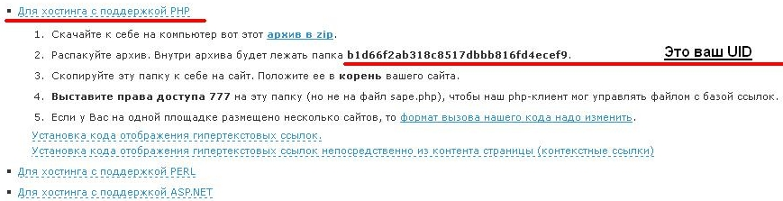 Плагин WordPress для работы с Sape