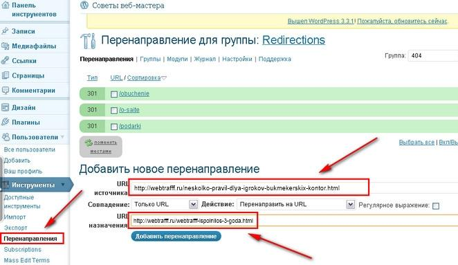Плагин Redirection