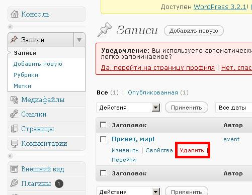 Работа с WordPress