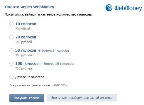 Заработок голосов Вконтакте