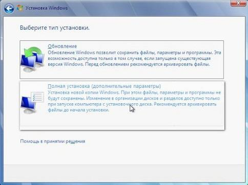 Как установить Windows?