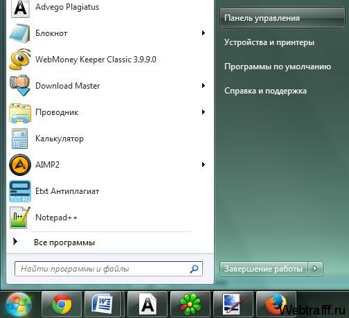 пуск windows