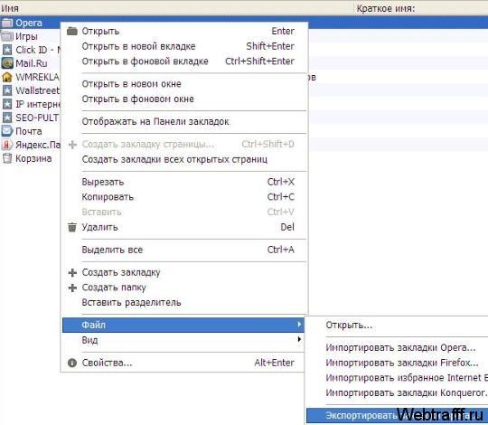 Сохранение и перенос закладок браузера