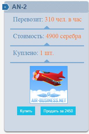 Игра Air-business (сайт скам)