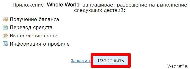 Заработок на Whole World (скам)