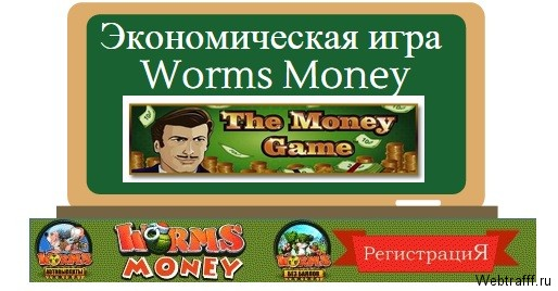 Worms Money