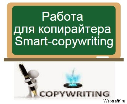 Smart-copywriting