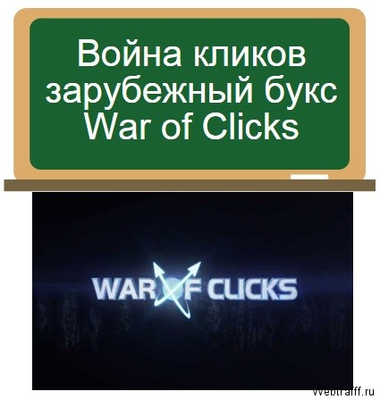 War of Clicks