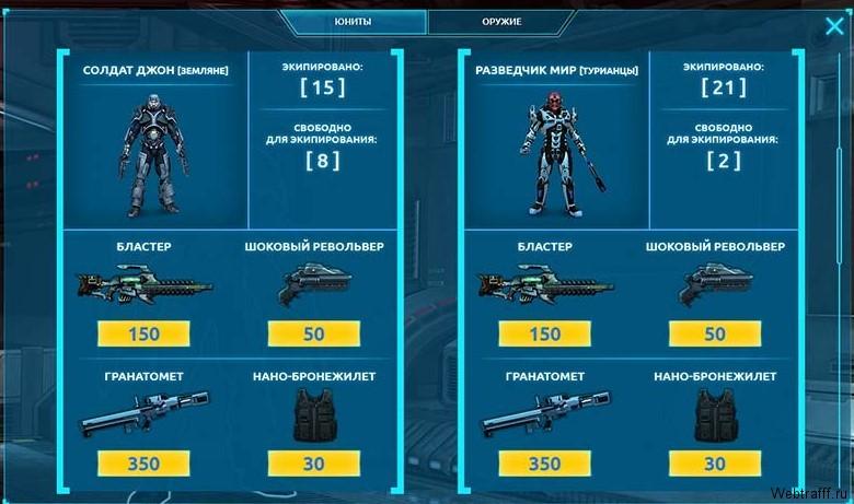 Онлайн стратегия с выводом денег War of the Planets (скам)