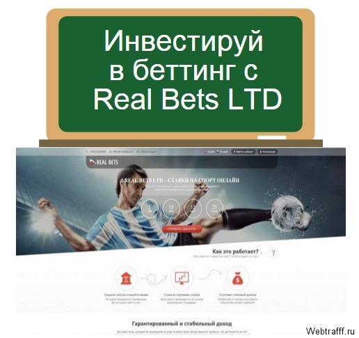 Real Bets LTD