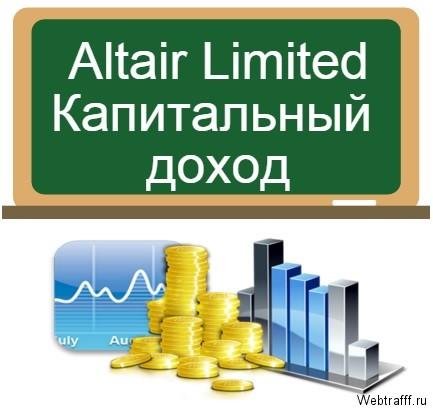 Altair Limited