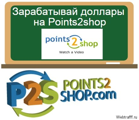 Points2shop