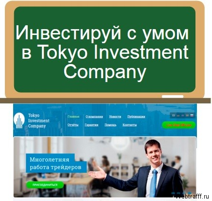 Tokyo Investment Company