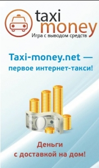 taximoney_200x337