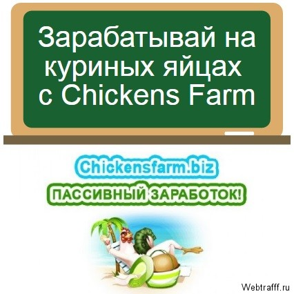 игра Chickens Farm