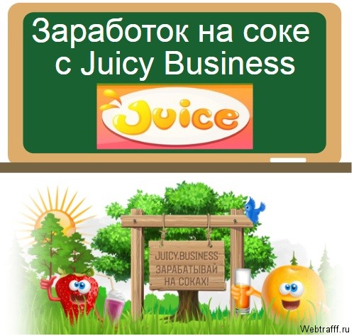 Juicy Business