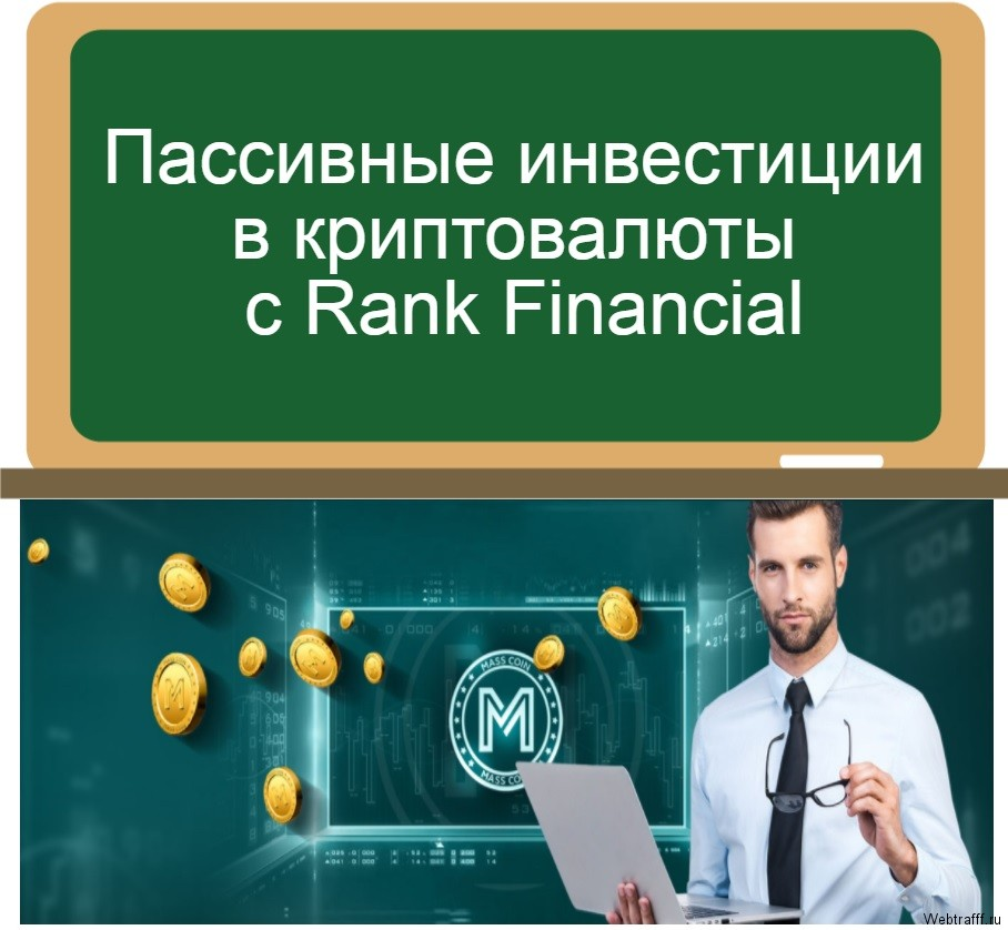 rank.financial