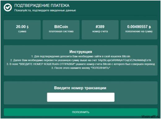 Инвестиции в криптовалюты с Crypto Invest (проект закрыт)