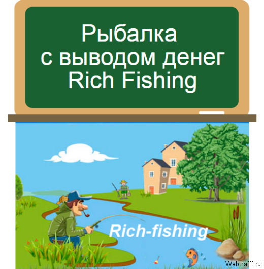 Rich Fishing