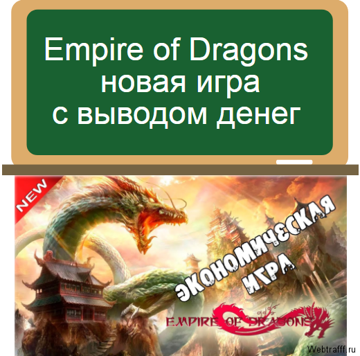 Empire Dragons