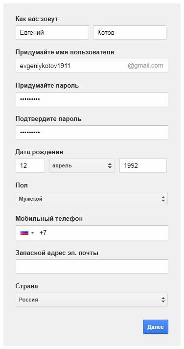 Заработок на регистрациях и продаже аккаунтов Google