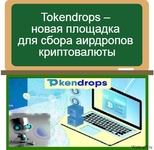 Tokendrops