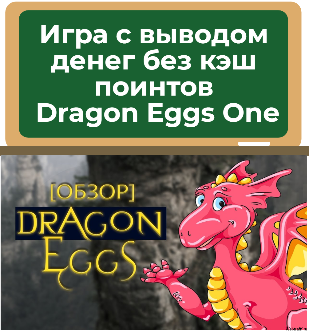 Dragon Eggs One