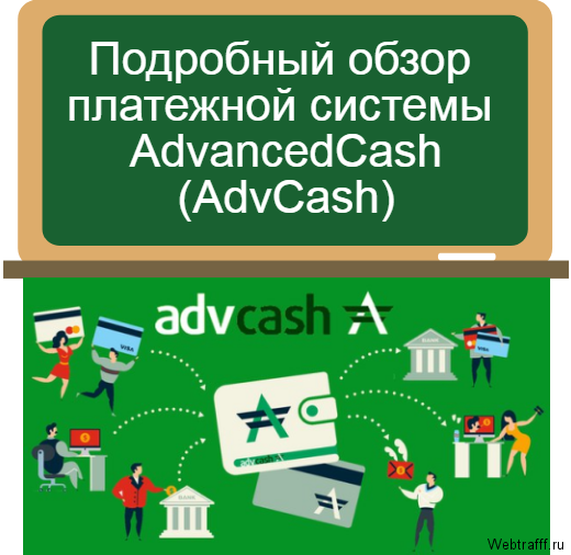 AdvancedCash