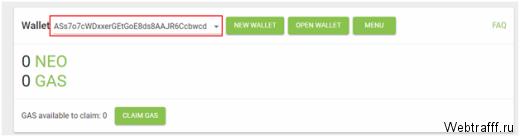 Как создать NEO-кошелек для Aidrop и Bounty?