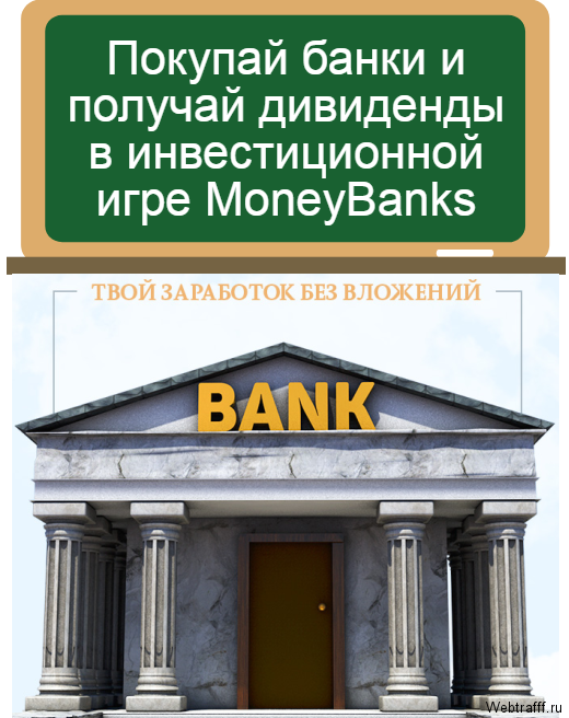 MoneyBanks