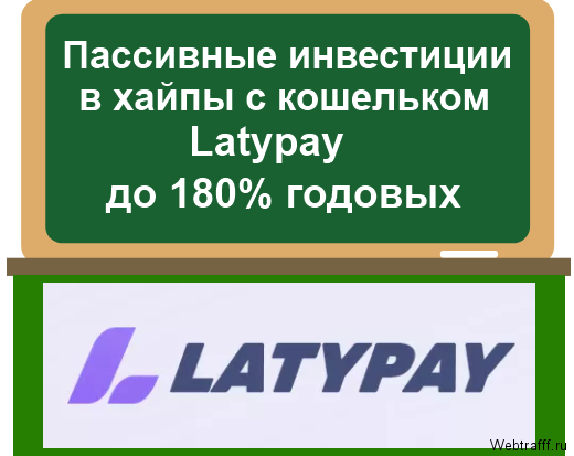 Latypay