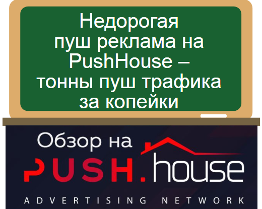 PushHouse